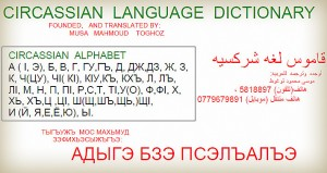TOGHOZ_MUSA_MAHMOUD_CIRCASSIAN_DICTIONARY